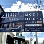 モデルハウス看板